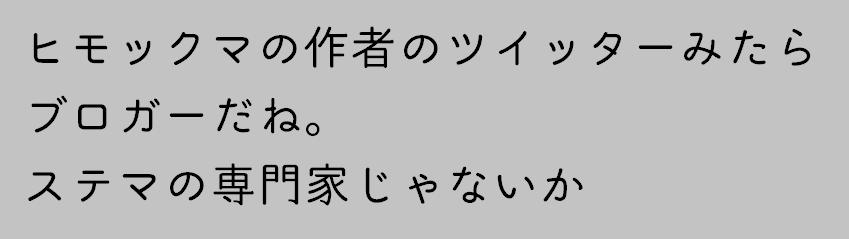 f:id:sebuyama:20170116213815p:plain