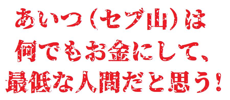 f:id:sebuyama:20171230211335p:plain