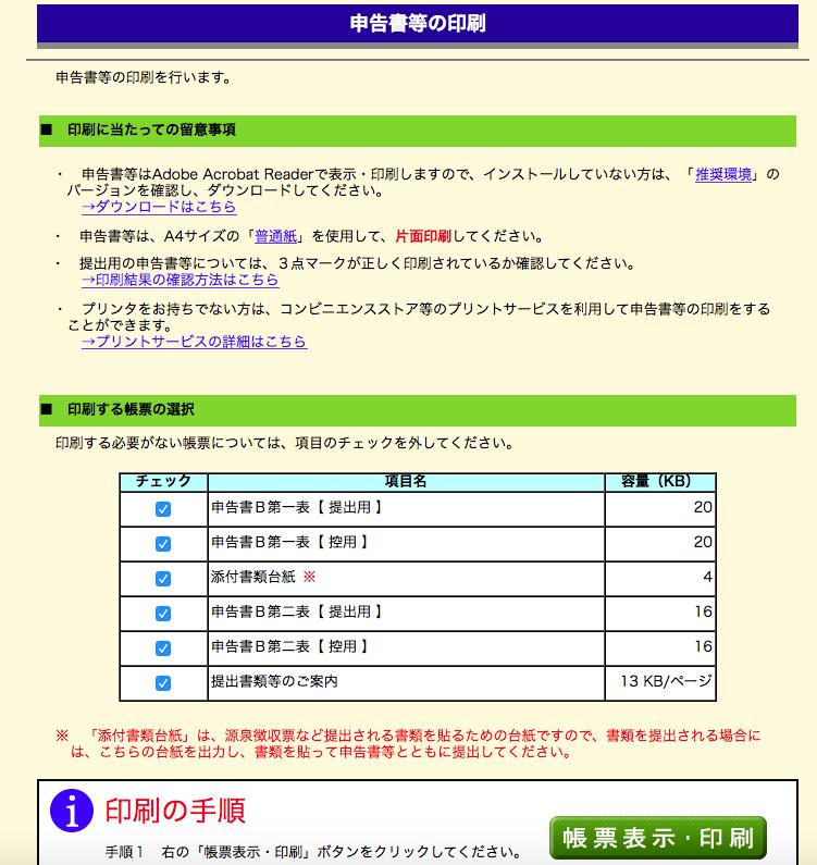 f:id:secbitcoin:20180225001158p:plain