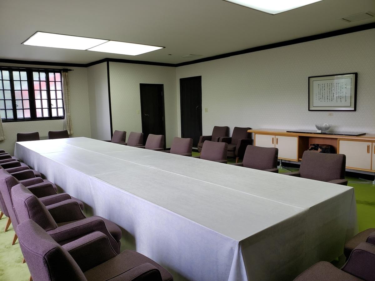 知事公館大会議室