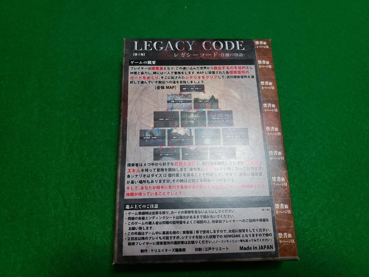 レガシーコード(LEGACY CODE)