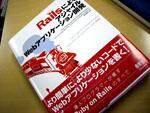 RailsによるアジャイルWebアプリケーション開発