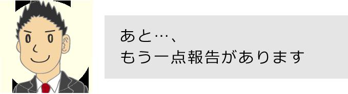 f:id:secretary_shinbi:20180104184920p:plain