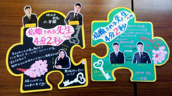 f:id:secretary_shinbi:20180314161956j:plain