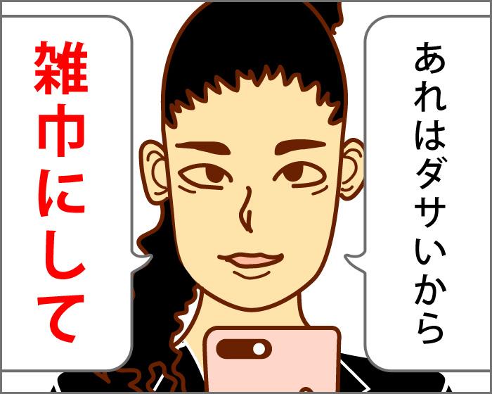 f:id:secretary_shinbi:20180512102831j:plain