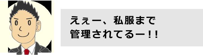 f:id:secretary_shinbi:20180512102902p:plain