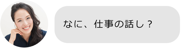 f:id:secretary_shinbi:20180718173903p:plain
