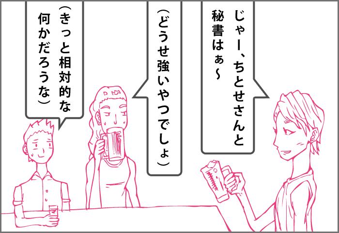 f:id:secretary_shinbi:20190820170613p:plain