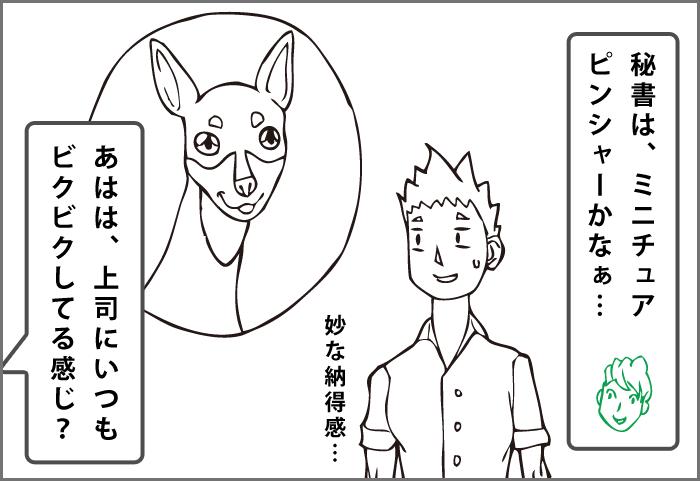f:id:secretary_shinbi:20190822170240p:plain