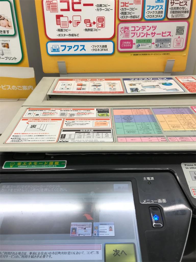 f:id:sedasuke:20180310143106j:image