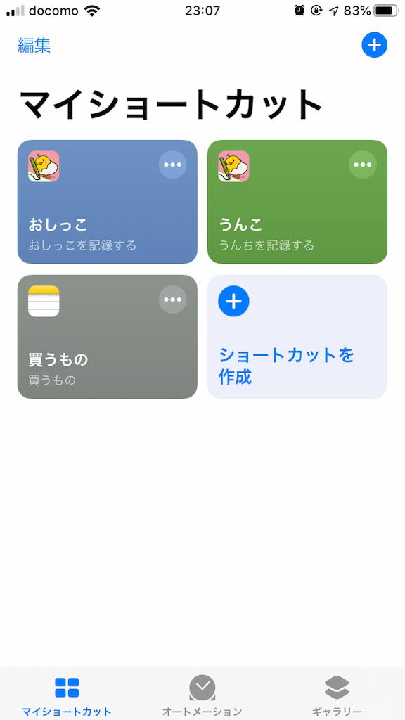 f:id:sedasuke:20191022230801p:image