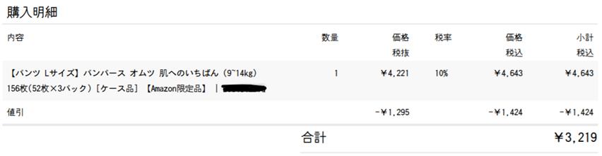 f:id:sedasuke:20201022211416p:plain