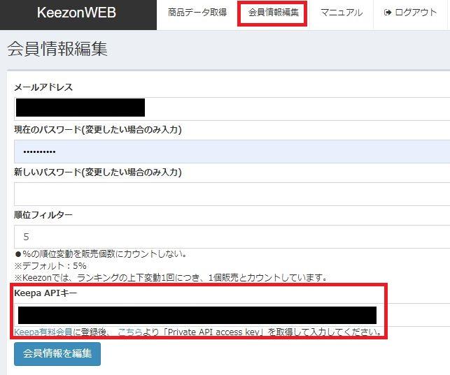 keezonWeb初期設定