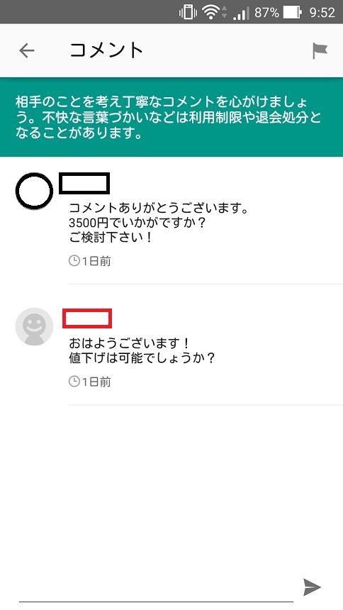 f:id:sedori10:20170126100611j:plain