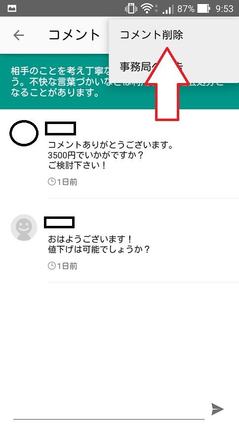 f:id:sedori10:20170126100625j:plain