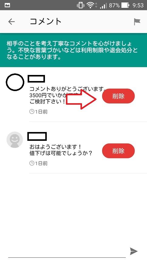f:id:sedori10:20170126100633j:plain