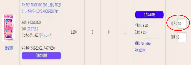 f:id:sedorispanoah:20171227114156p:plain