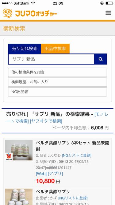 横断検索画面