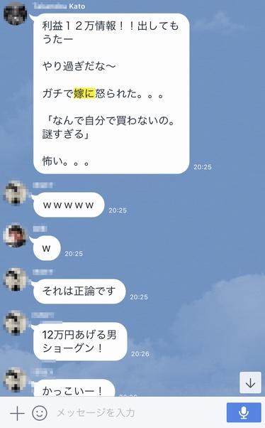 加藤将軍LINE2