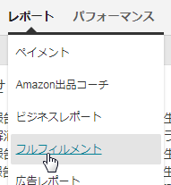 AmazonFC在庫(FBA在庫)の棚卸