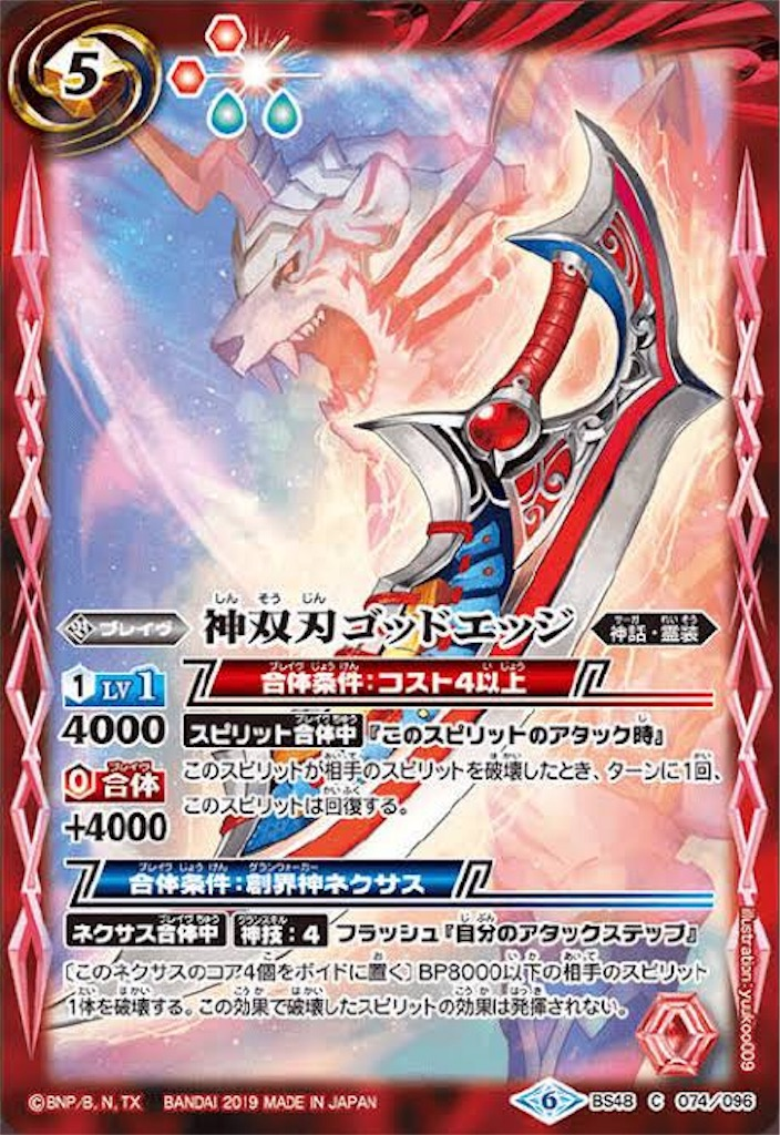 f:id:seed-destiny-gundam00:20190617150248j:image