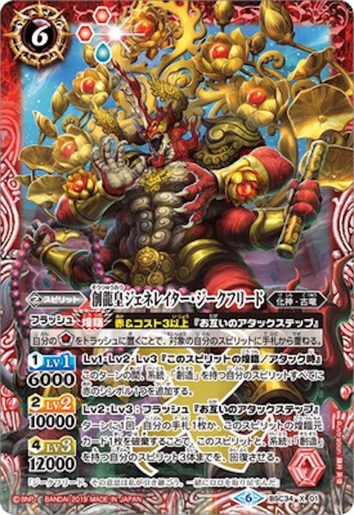 f:id:seed-destiny-gundam00:20190707154508j:image