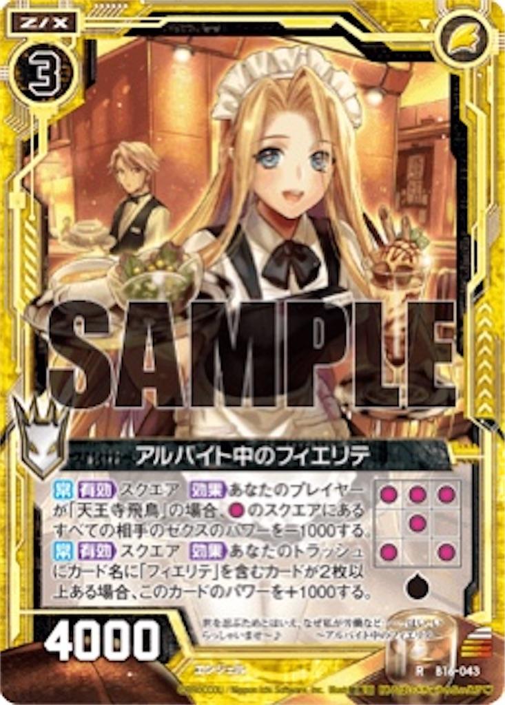 f:id:seed-destiny-gundam00:20200731162022j:plain