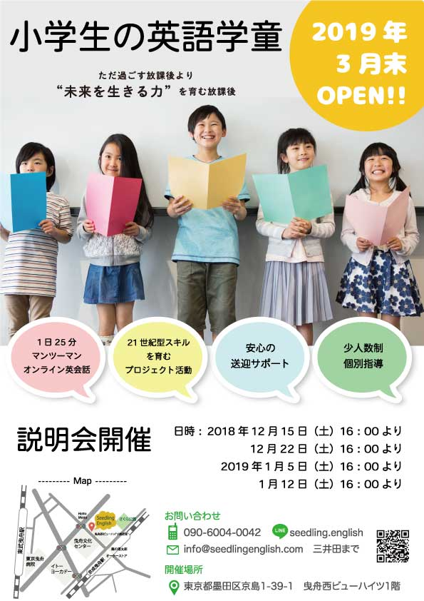 2019年3月 小学生のための英語学童OPENします!!