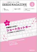 シーズマガジン2014年4月号