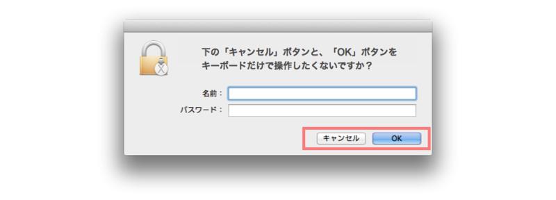 「キャンセル/OK」選択ボタン