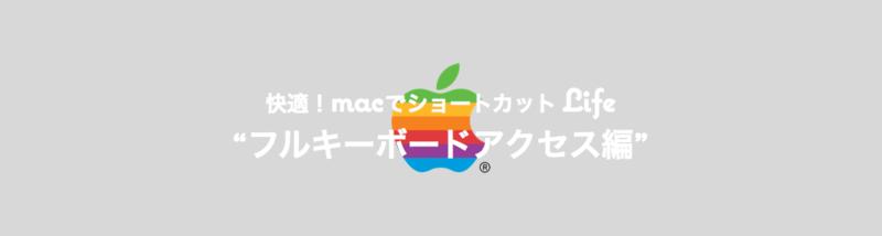 快適!MacでショートカットLife「フルキーボードアクセス編」