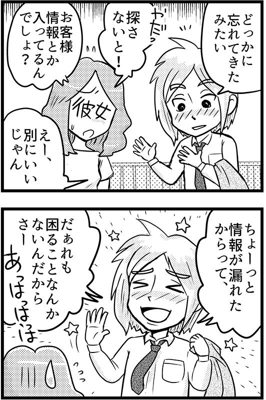 f:id:mamori_yuto:20180901103224p:plain