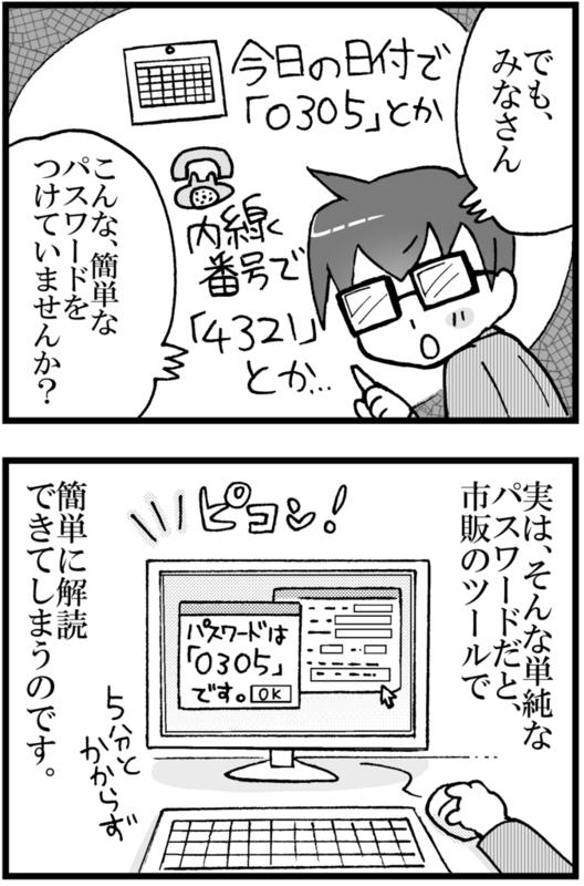 f:id:mamori_yuto:20180827092153p:plain