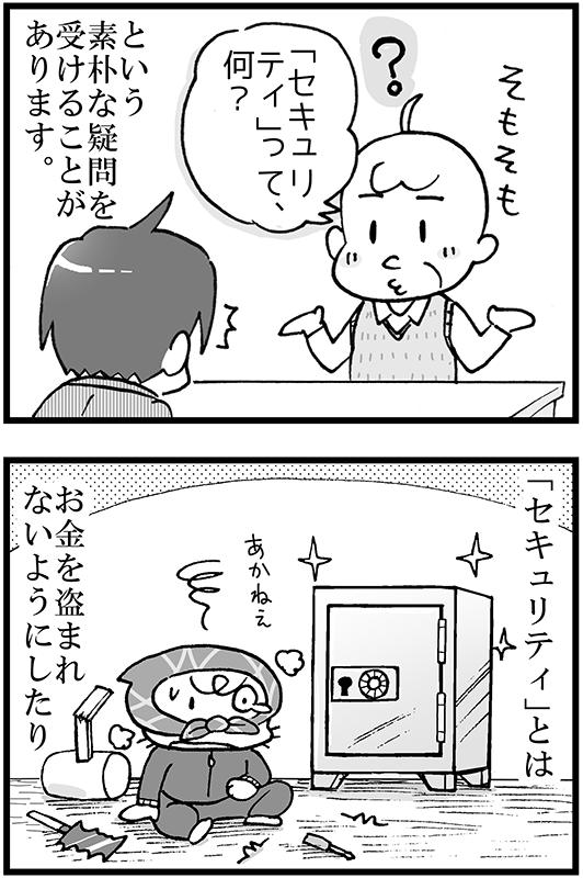 f:id:mamori_yuto:20180827091819p:plain
