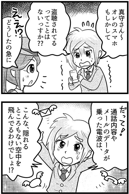 f:id:mamori_yuto:20180701080817p:plain