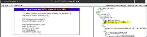 Fortigate-message3
