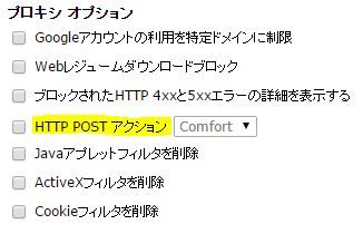 Fortigate_ProxyOption