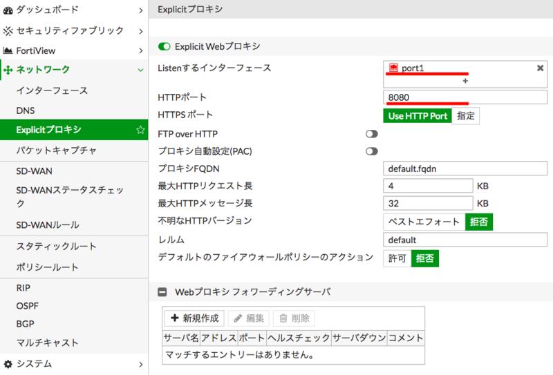 ExplicitProxy設定