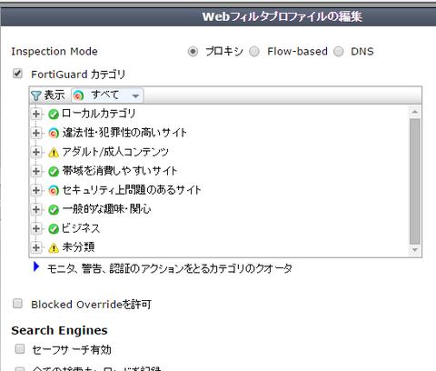 fortigate_WebFilter