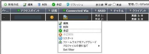 fortigate-wifi3-manage1