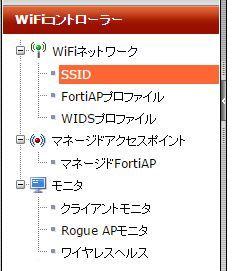 fortigate-wifi2