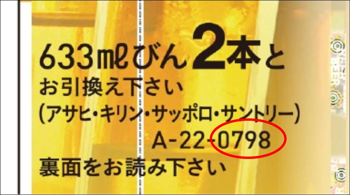 どこで ビール 買える 券