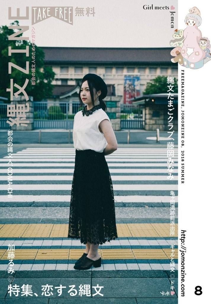 f:id:seel-magazine:20180721215613j:plain