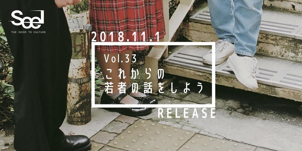 f:id:seel-magazine:20181030101947j:plain
