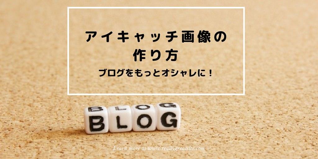 ブログのアイキャッチ画像の作り方