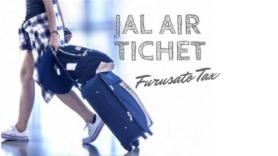 ふるさと納税でJAL航空券をGET