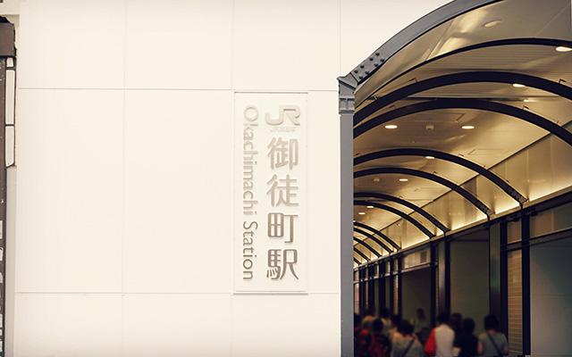 御徒町駅の看板、Okachimachi Station