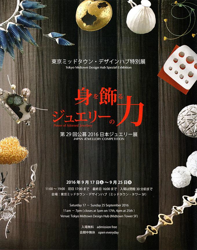 f:id:segawa-nao:20161001143153j:plain