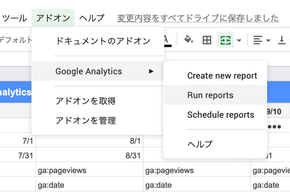 アドオン > Google Analytics > Run Report でレポートを生成