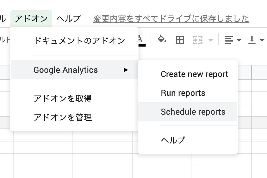 アドオン > Google Analytics > Schedule Reports